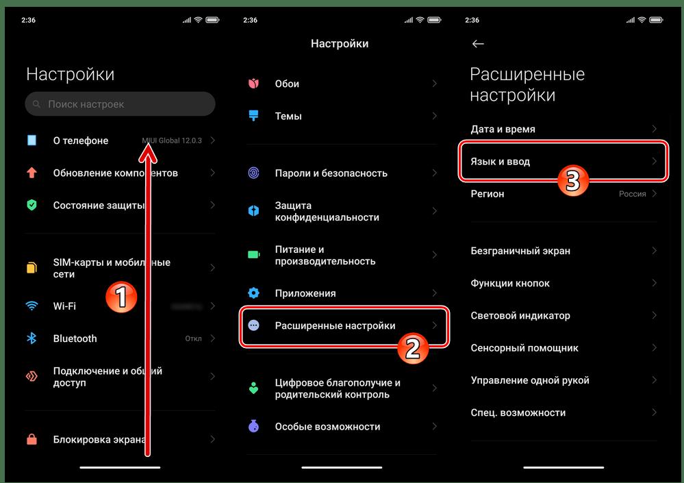 Смена виртуальной клавиатуры на смартфоне Xiaomi