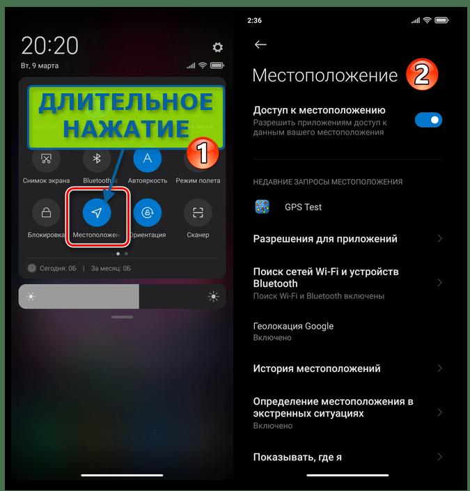 Включение функций определения местоположения на смартфонах Xiaomi