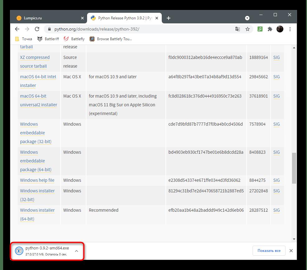 Загрузка установочного файла компонентов языка программирования для создания бота в Discord при помощи Python