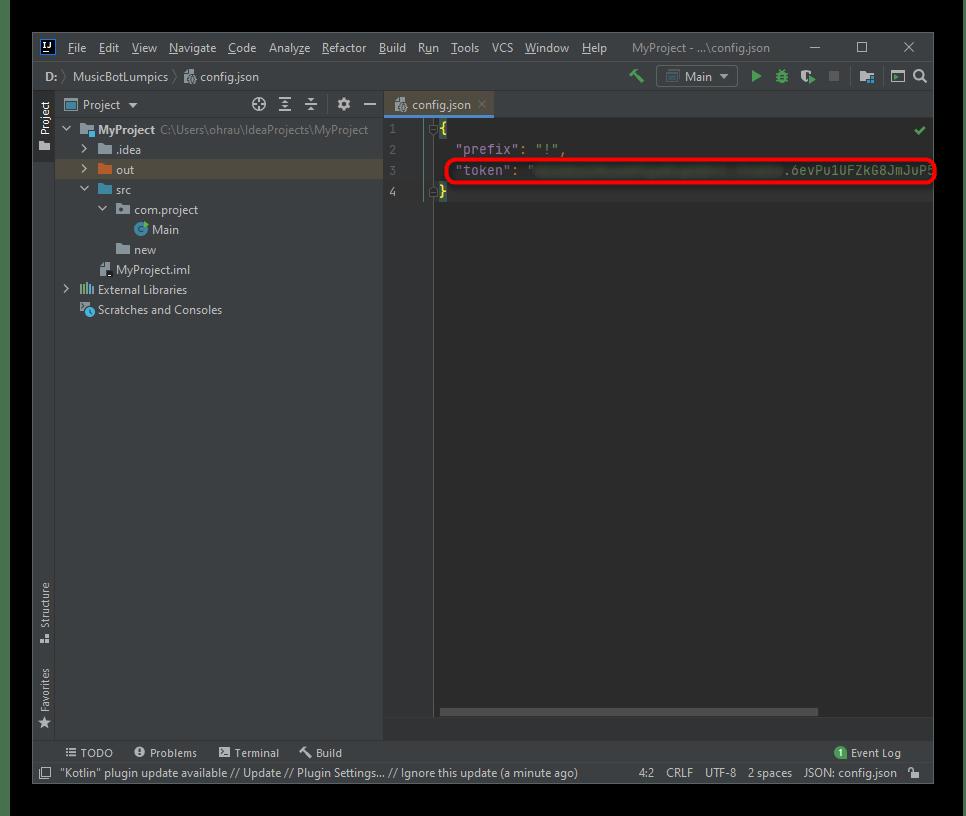 Замена уникального токена в конфигурационном файле для создания музыкального бота в Discord