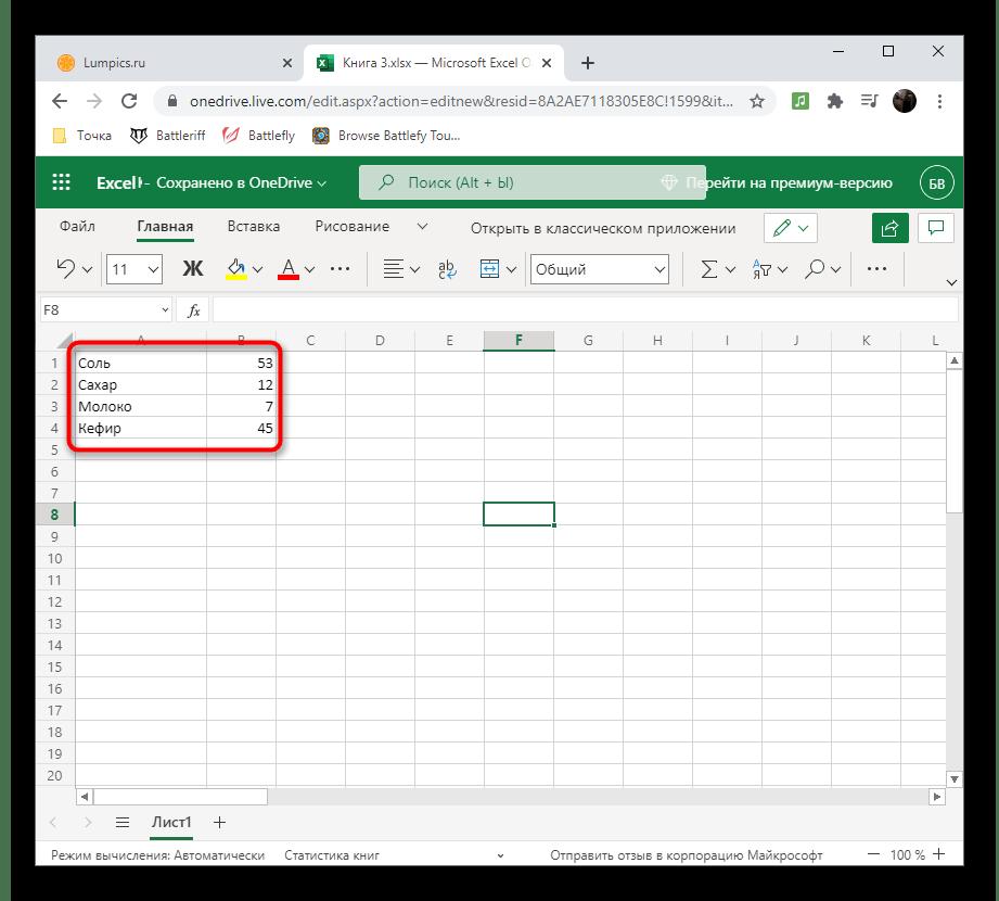 Заполнение таблицы с данными в Excel Онлайн для создания диаграммы в процентах на компьютере