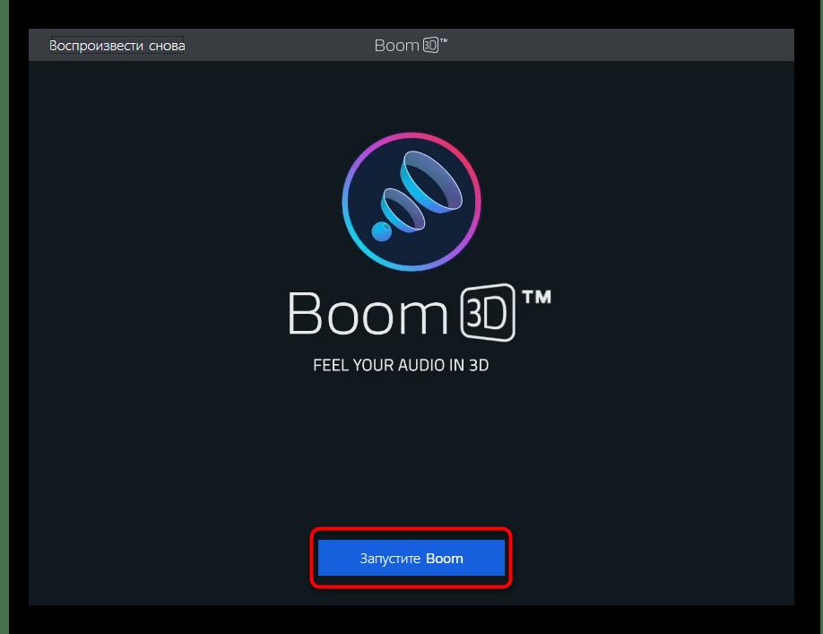 Запуск главного окна для увеличения громкости на ноутбуке с Windows 10 через программу Boom3D