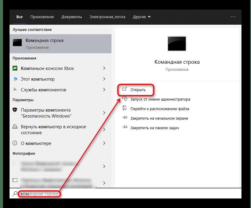 Запуск Командной строки через Пуск для определения названия модели ноутбука Dell