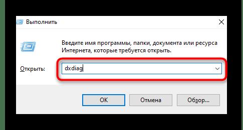 Запуск приложения Средство диагностики Dxdiag через окно Выполнить для определения названия модели ноутбука Dell