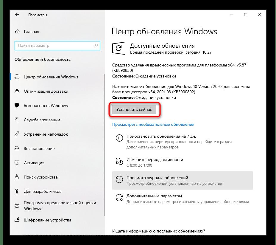 Запуск проверки обновлений для решения проблем работы Bluetooth на ноутбуке с Windows 10