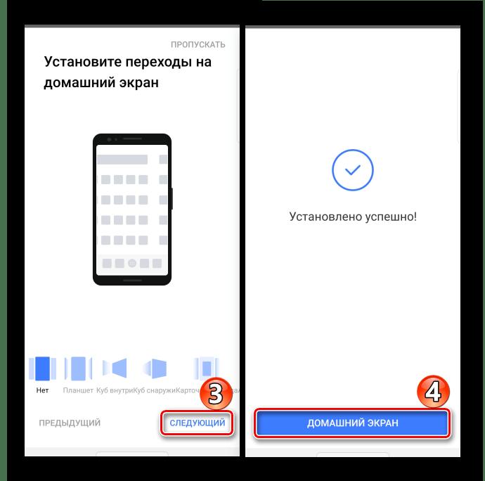 Удаление иконок приложений с рабочего стола устройств на Android