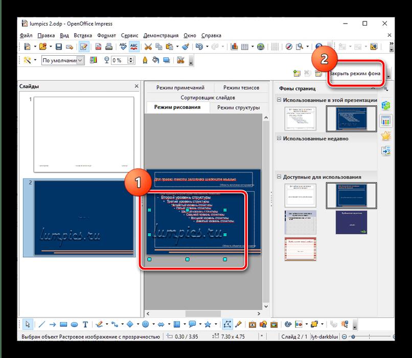 Завершение вставки водяного знака для защиты презентации от редактпрования в Apache OpenOffice