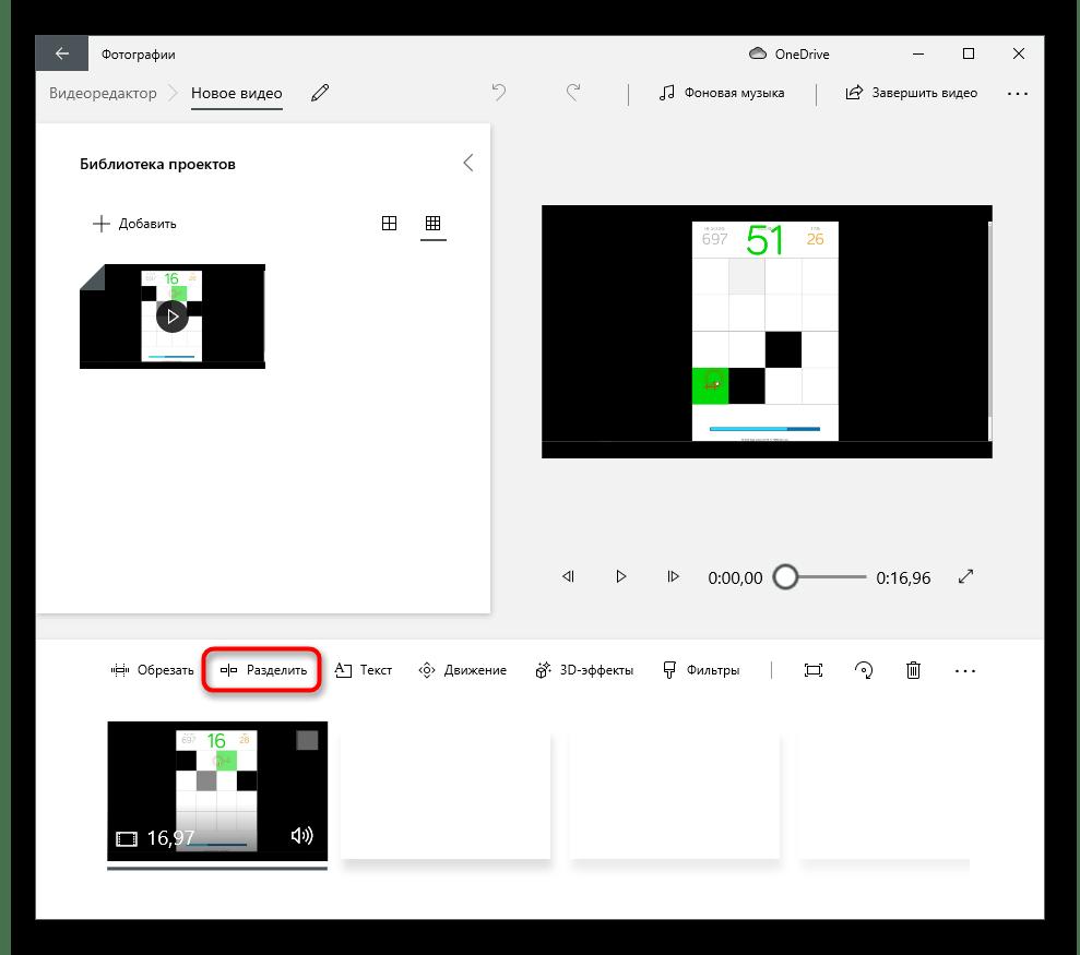 Активация нужного инструмента при нарезке видео на фрагменты в программе Видеоредактор в Windows 10
