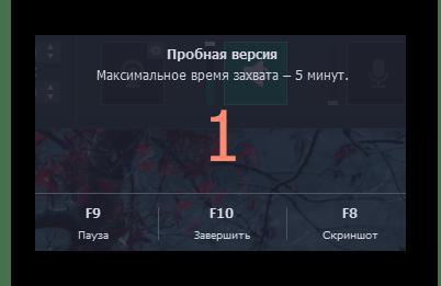 Автоматическое начало записи видео для настройки демонстрации экрана через Movavi Screen Recorder Studio