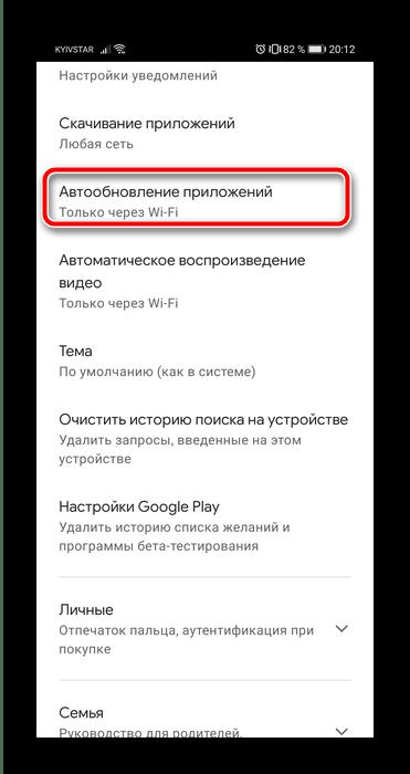 Автообновление приложений Google Play для решения проблем с установкой YouTube на телефоне