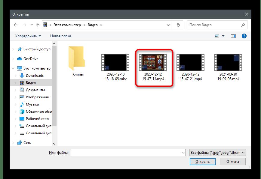 Добавление файла через Проводник при нарезке видео на фрагменты в программе Видеоредактор в Windows 10