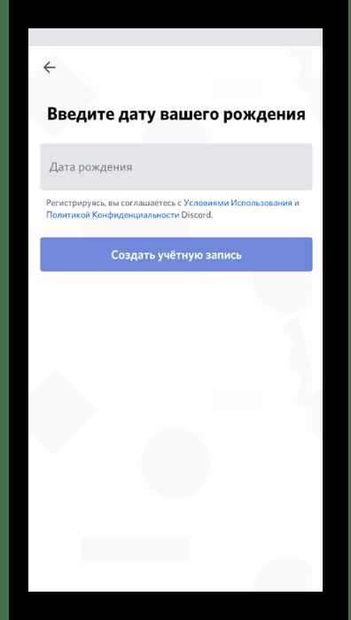 Добавление пароля во время регистрации учетной записи при использовании Discord на телефоне