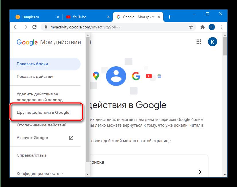 Другие действия Google для восстановления рекомендаций на Youtube