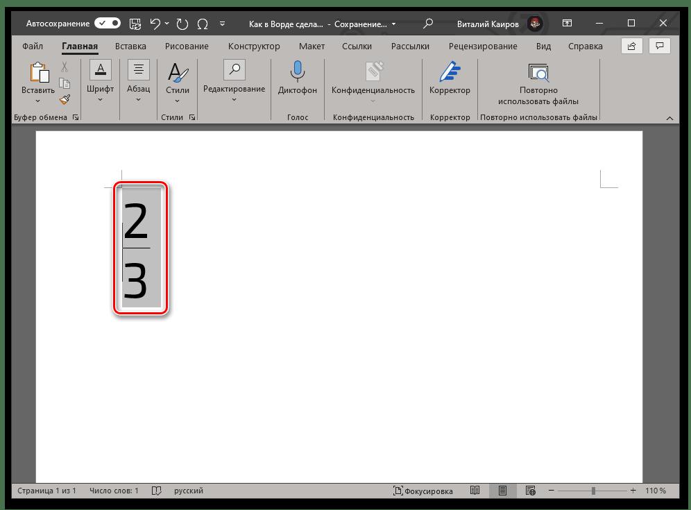 Еще один результат преобразования кода дроби с горизонтальным разделителем в Microsoft Word