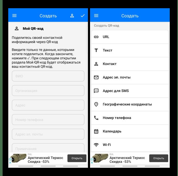 Генерация QR-кодов с помощью приложения от Gamma Play