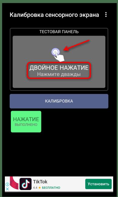 Глючит сенсор на андроиде что делать_019