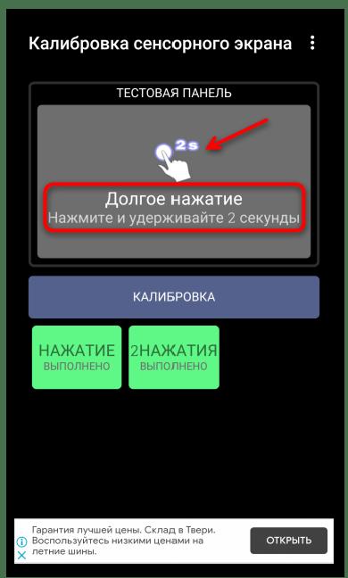 Глючит сенсор на андроиде что делать_020