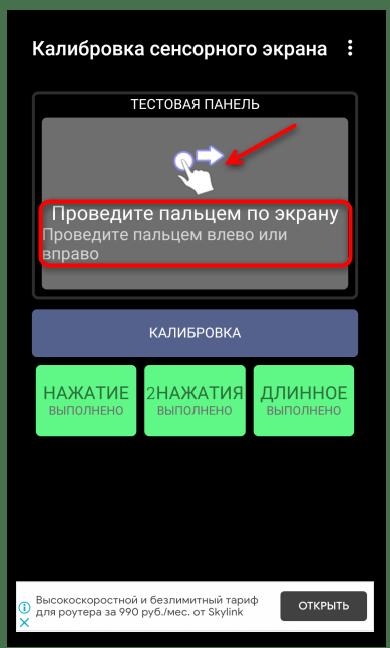 Глючит сенсор на андроиде что делать_021