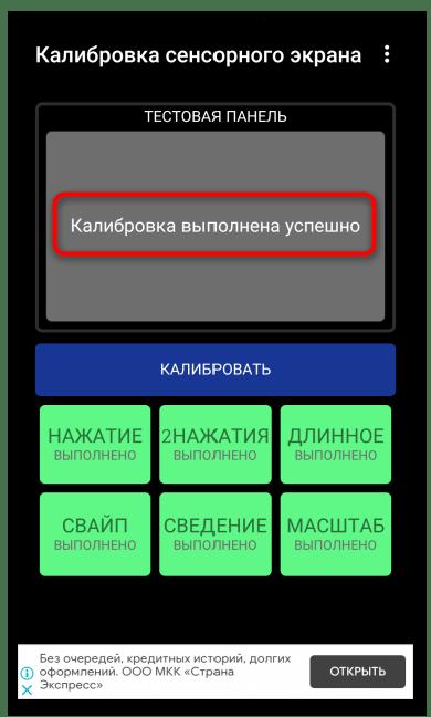 Глючит сенсор на андроиде что делать_024