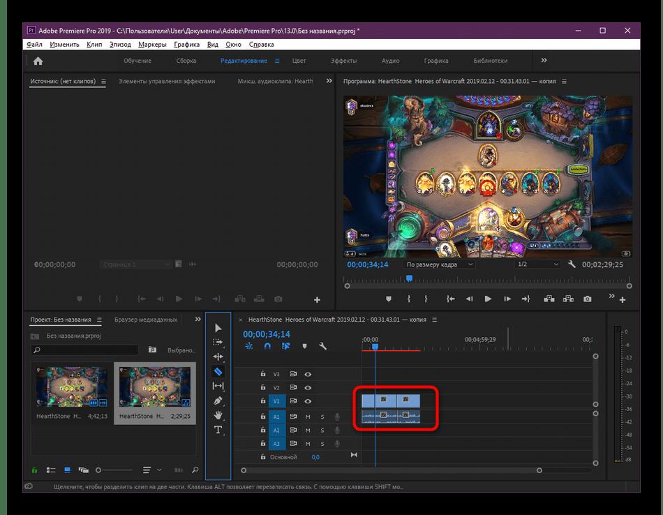 Использование инструмента при нарезке видео на фрагменты в программе Adobe Premiere Pro