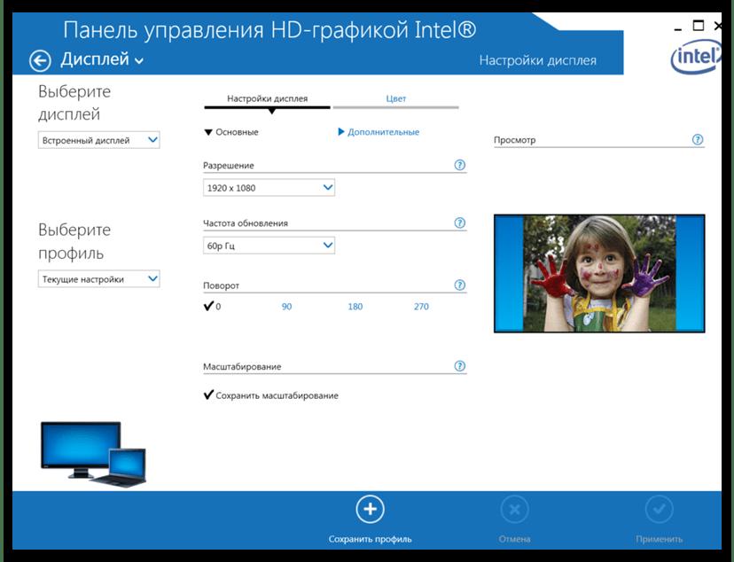 Использование интегрированной видеокарты для решения проблемы с отсутствием вкладки Дисплей в Панели управления NVIDIA