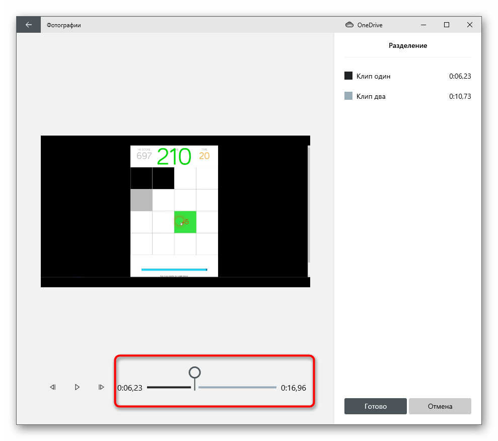 Использование нужного инструмента при нарезке видео на фрагменты в программе Видеоредактор в Windows 10