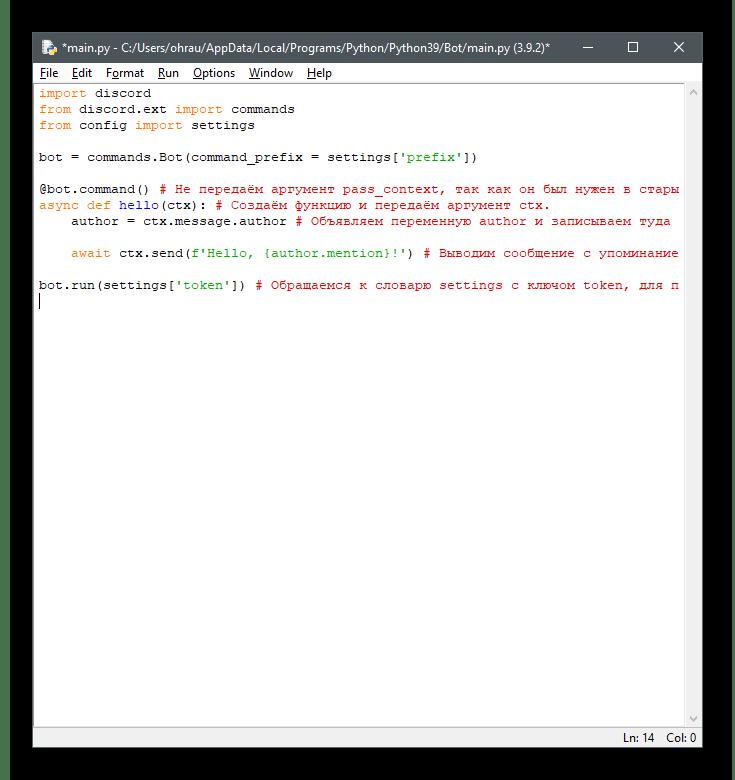Как написать и запустить бота для Discord