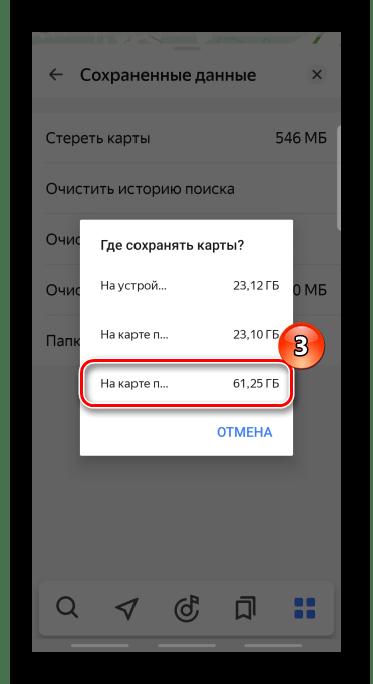 Перемещение офлайн-карт на SD-карту устройства с Android