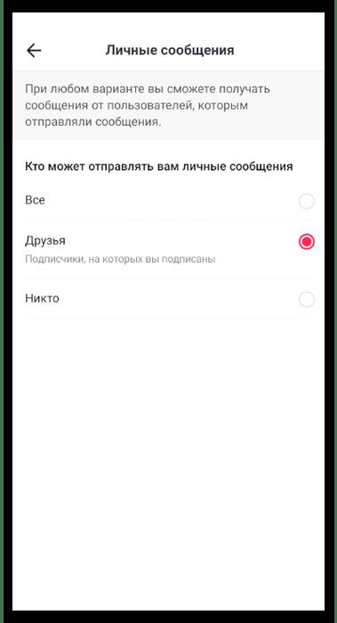 Изменение параметра бесед для включения личных сообщений в мобильном приложении TikTok