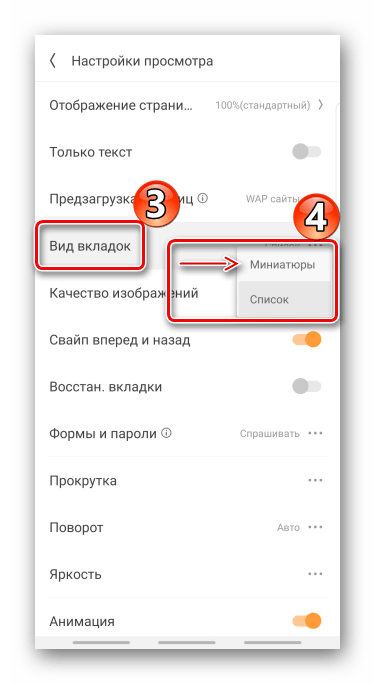 Закрытие вкладок в браузере на устройстве с Android
