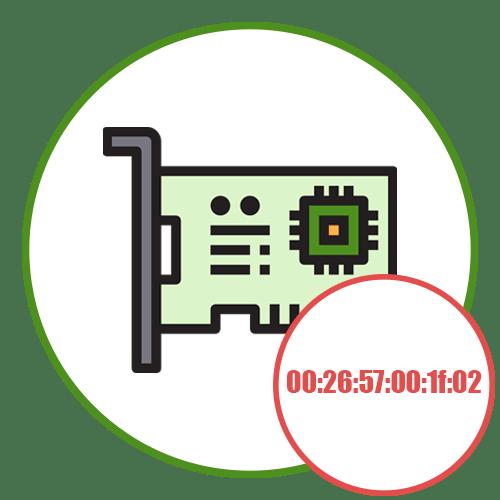 Изменить MAC-адрес сетевой карты
