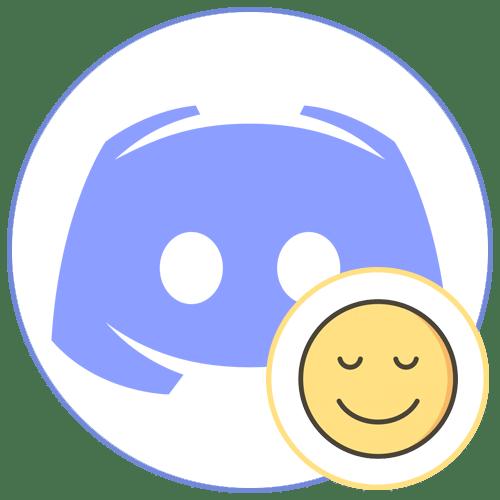 Как добавить эмодзи в Discord