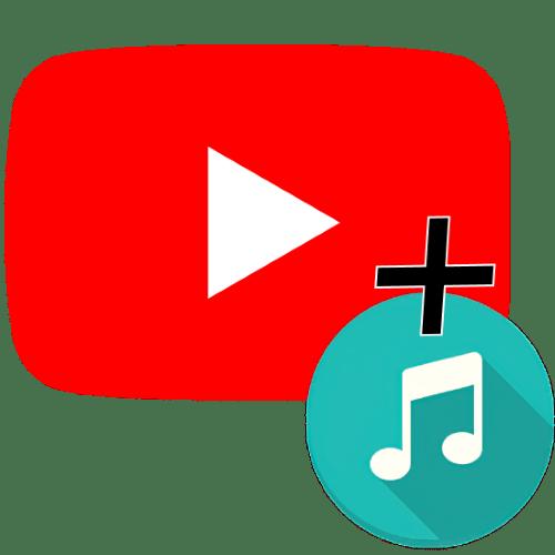 как добавить музыку в видео на ютубе