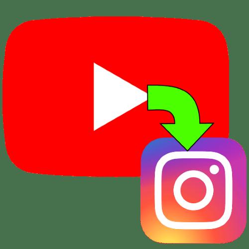 как добавить видео из ютуба в инстаграм