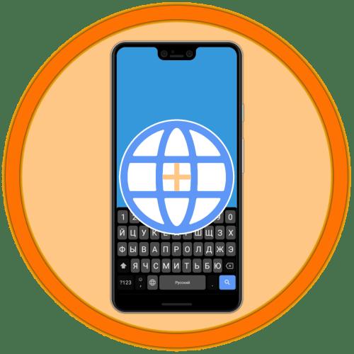 Как добавить язык в клавиатуру на Android