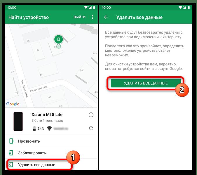 Как найти телефон Хiaomi-7