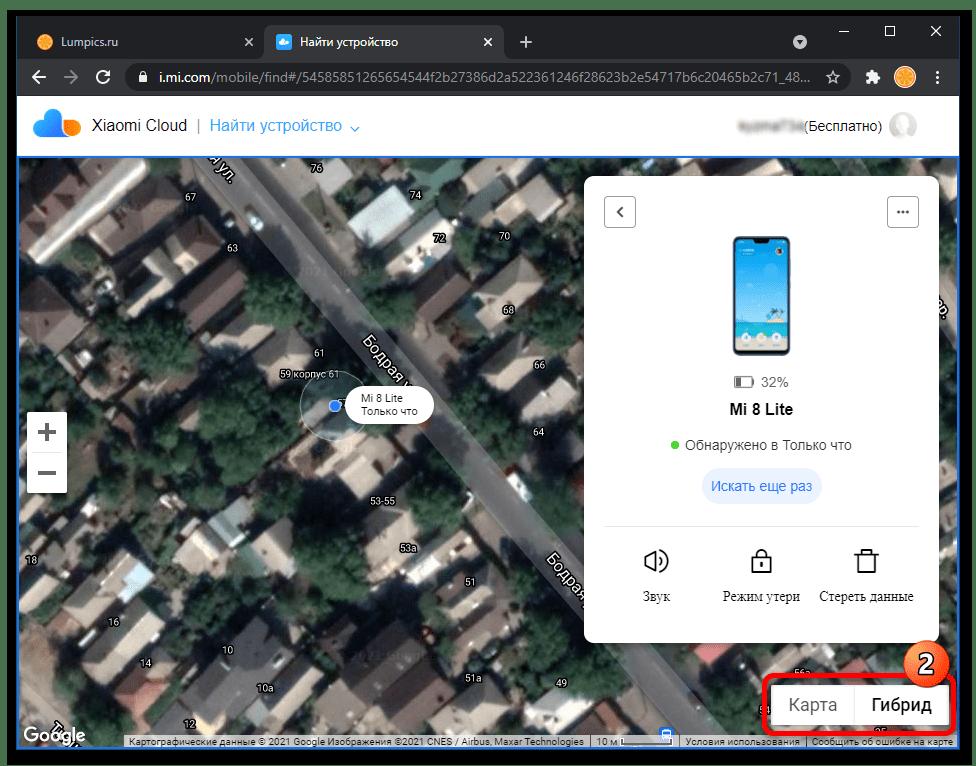 Как найти телефон Хiaomi_015