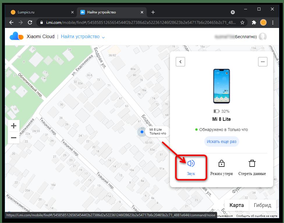 Как найти телефон Хiaomi_017