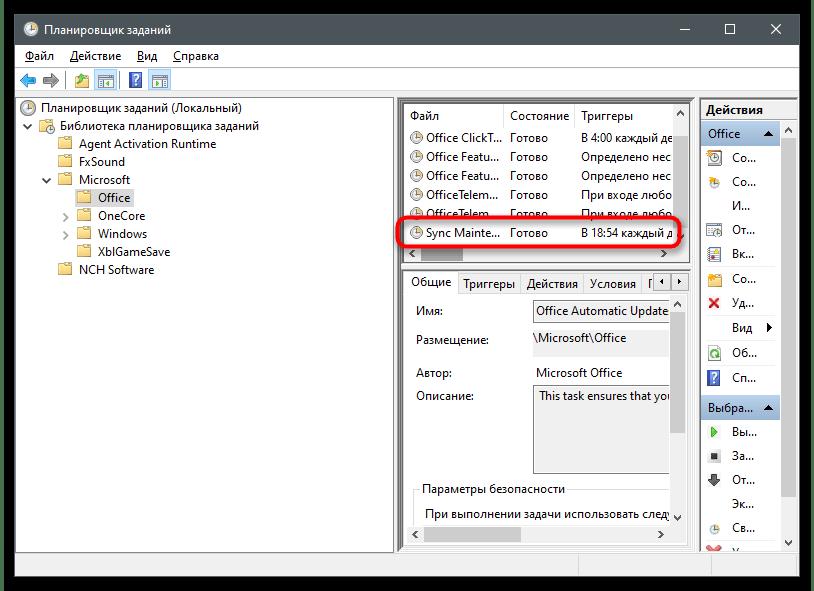 Как отключить центр отправки Microsoft Office-13