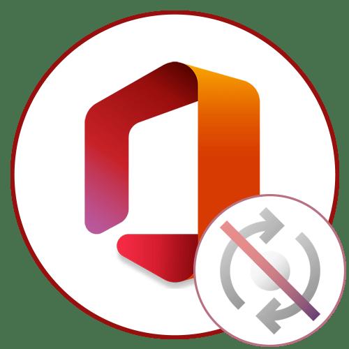 Как отключить центр отправки Microsoft Office
