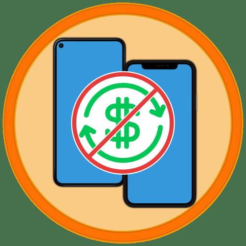 Как отключить подписки на телефоне