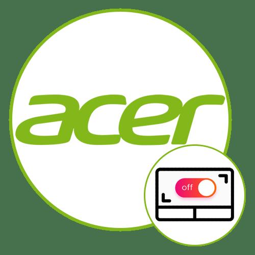 Как отключить тачпад на ноутбуке Acer