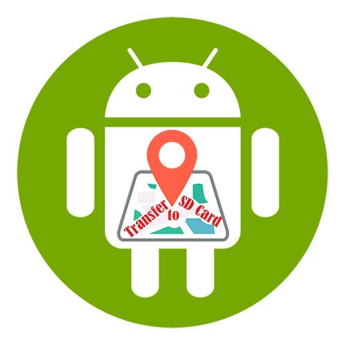 Как перенести карты на карту памяти на Android