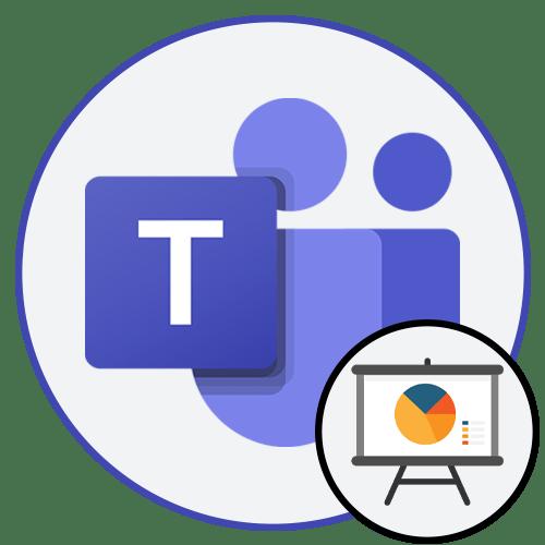 Как показать презентацию в Microsoft Teams