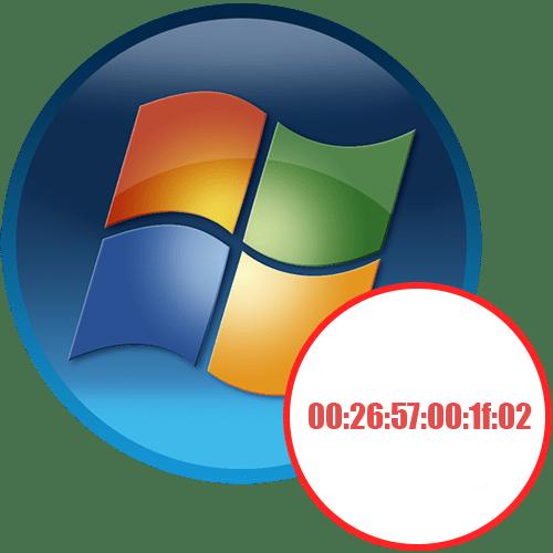 Как поменять MAC-адрес компьютера Windows 7
