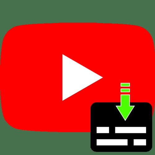 как скачать субтитры с youtube в текст