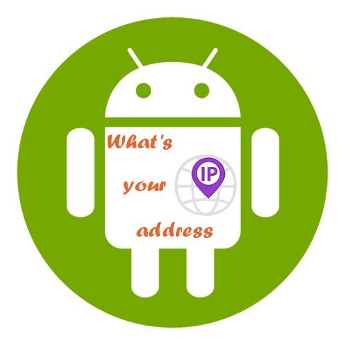 Как узнать ip адрес телефона на Android