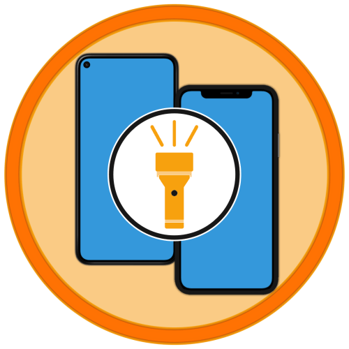 Как включить фонарик на телефоне