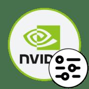 Как включить NVIDIA Freestyle