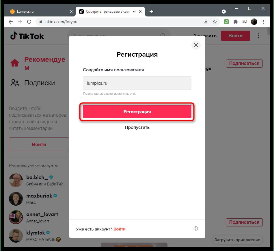 Кнопка для завершения регистрации в TikTok через браузер на компьютере
